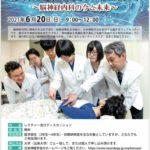 医学生・研修医のための脳神経内科ウェブセミナーを開催します